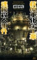 萩原重化学工業シリーズ