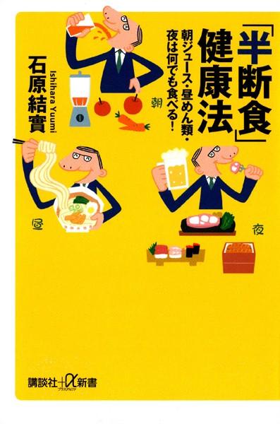 「半断食」健康法 朝ジュース・昼めん類・夜は何でも食べる!
