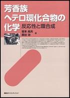 芳香族へテロ環化合物の化学 反...