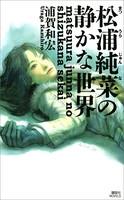 松浦純菜・八木剛士シリーズ