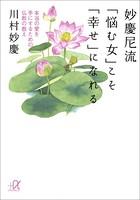 妙慶尼流 「悩む女」こそ「幸せ」になれる 本当の愛を手にするための仏教の教え
