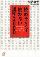 読めそうで読めない漢字2000 あいまい読み うっかり読み 実例集