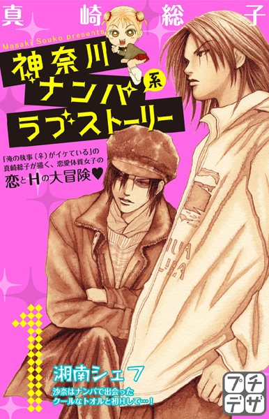 神奈川ナンパ系ラブストーリー プチデザ 1