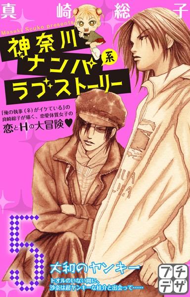 神奈川ナンパ系ラブストーリー プチデザ 5
