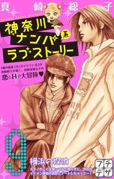 神奈川ナンパ系ラブストーリー プチデザ 9