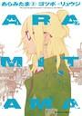 ARAMITAMA (2)