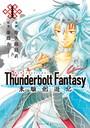 Thunderbolt Fantasy 東離劍遊紀 1