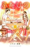 ふたりのテーブル(単話)