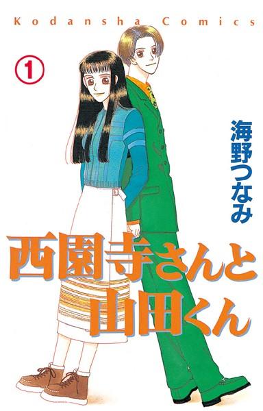 西園寺さんと山田くん 分冊版 1 高校生編「そのさきは知らない」