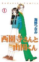 西園寺さんと山田くん(単話)