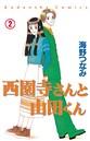 西園寺さんと山田くん 分冊版 2 大学生編「ヒデキDEデート」