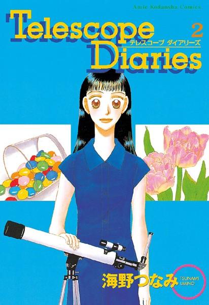 Telescope Diaries 分冊版 2