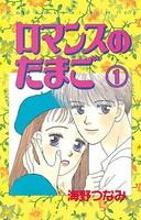 ロマンスのたまご(単話)