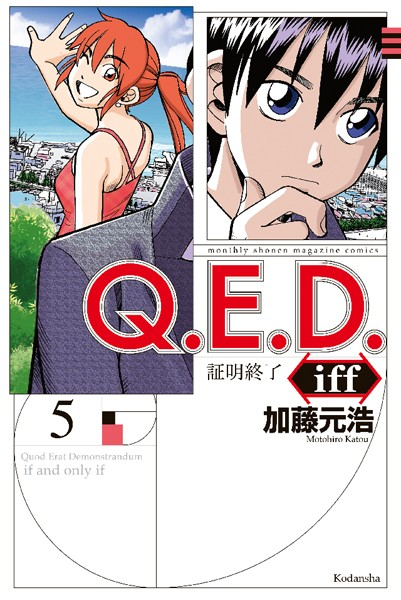 Q.E.D.iff ―証明終了― 5