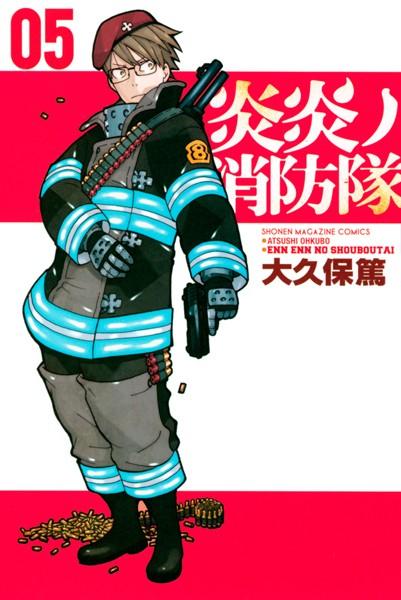 炎炎ノ消防隊 (5)