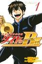 ダイヤのB!! 青道高校吹奏楽部 act2 (1)