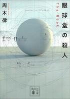 数学者十和田只人