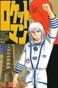 ロケットマン (9)
