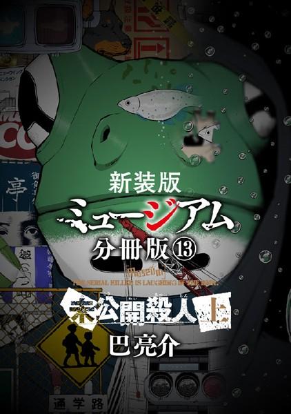 新装版 ミュージアム 分冊版 13 ―未公開殺人(上)―