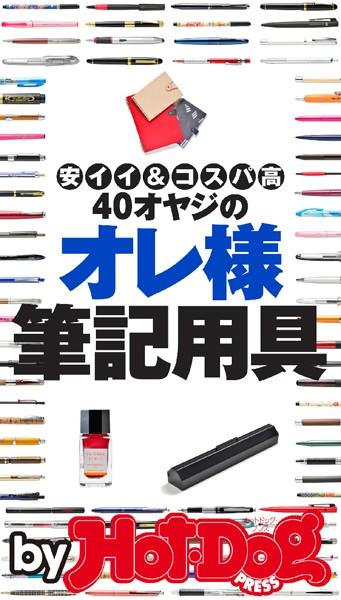 by Hot-Dog PRESS 40オヤジのオレ様筆記用具 安イイ&コスパ高