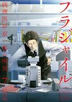 フラジャイル 病理医岸京一郎の所見 (7)