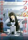 フラジャイル 病理医岸京一郎の所見 7