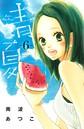 青夏 Ao-Natsu 6