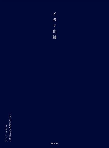 イガリ化粧 〜大人のためのメイク手帖〜