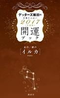 ゲッターズ飯田の五星三心占い 開運ブック 2017年度版