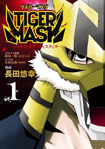 TIGER MASK -シャドウ・オブ・ジャスティス- (1)