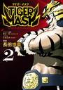 TIGER MASK -シャドウ・オブ・ジャスティス- (2)