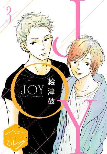 JOY 分冊版 (3)