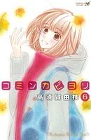 コミンカビヨリ (6)