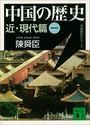 中国の歴史 近・現代篇 (一)
