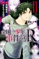 金田一少年の事件簿R 11