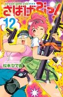 さばげぶっ! (12)