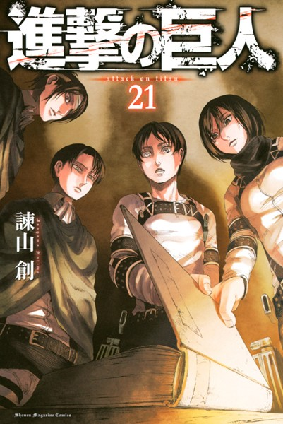 進撃の巨人 attack on titan 21