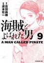 海賊とよばれた男 (9)