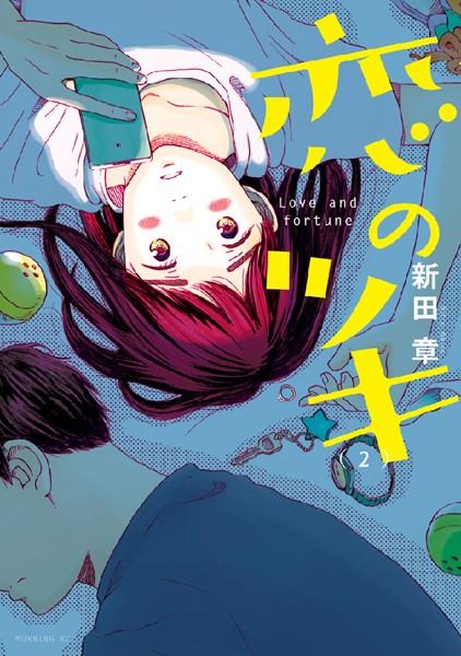 恋のツキ (2)