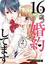 16歳、婚約してます 分冊版 (2) 〜ドキあま・ハネムーン〜