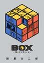 BOX〜箱の中に何かいる〜 1