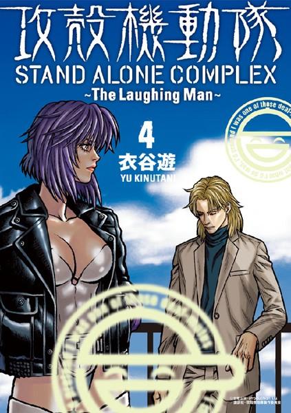 攻殻機動隊 STAND ALONE COMPLEX 〜The Laughing Man〜 4
