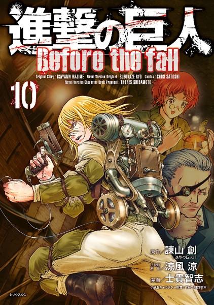 進撃の巨人 Before the fall 10