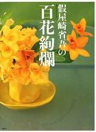 假屋崎省吾の百花絢爛