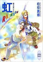 虹-RAINBOW- 硝子の街にて (3)