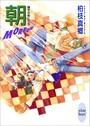 朝-MORROW- 硝子の街にて (5)