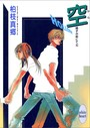 空-HOLLOW- 硝子の街にて (6)