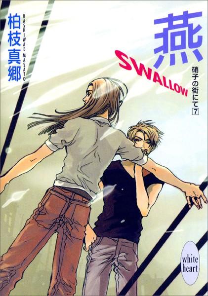 燕-SWALLOW- 硝子の街にて (7)