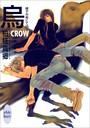 烏-CROW- 硝子の街にて (10)