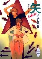 矢-ARROW- 硝子の街にて (11)